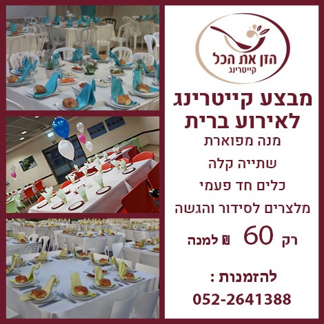 קייטרינג-לברית בירושלים